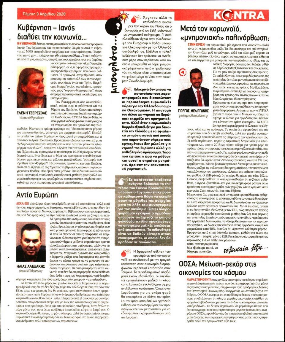 Οπισθόφυλλο Εφημερίδας - KONTRA NEWS - 2020-04-09