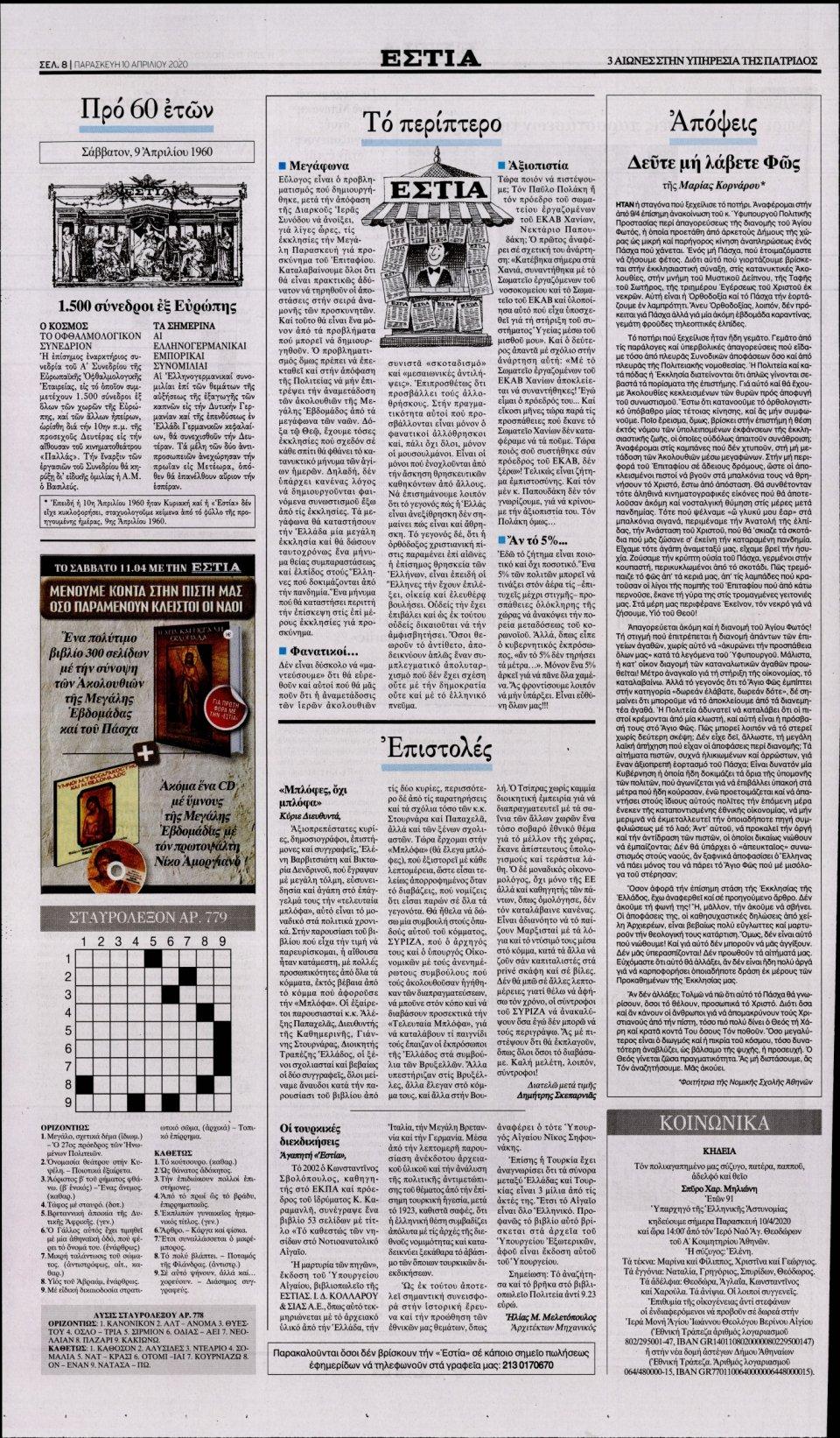 Οπισθόφυλλο Εφημερίδας - Εστία - 2020-04-10