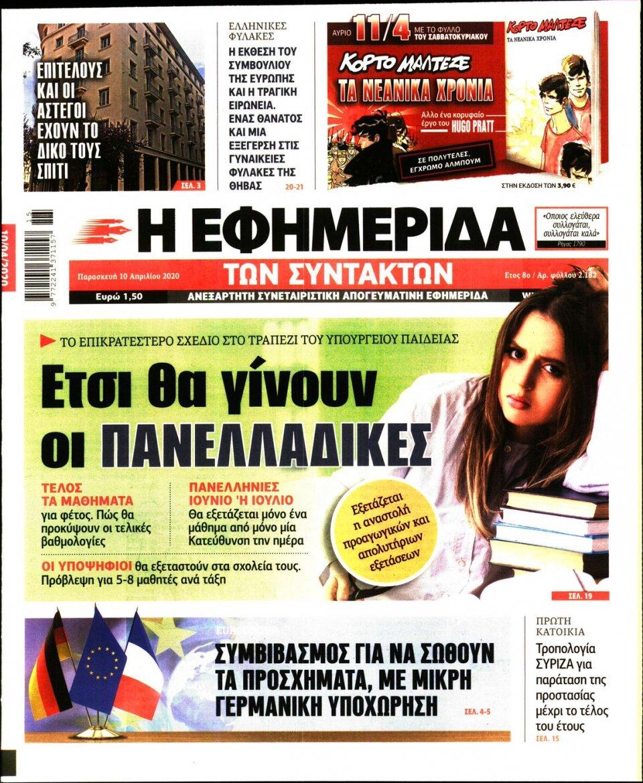 Πρωτοσέλιδο Εφημερίδας - Η ΕΦΗΜΕΡΙΔΑ ΤΩΝ ΣΥΝΤΑΚΤΩΝ - 2020-04-10