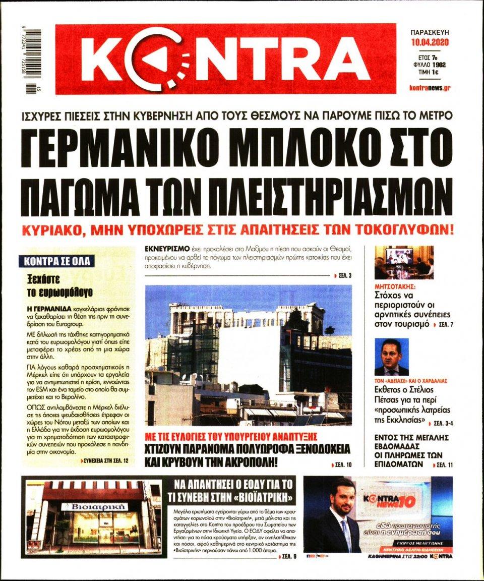 Πρωτοσέλιδο Εφημερίδας - KONTRA NEWS - 2020-04-10