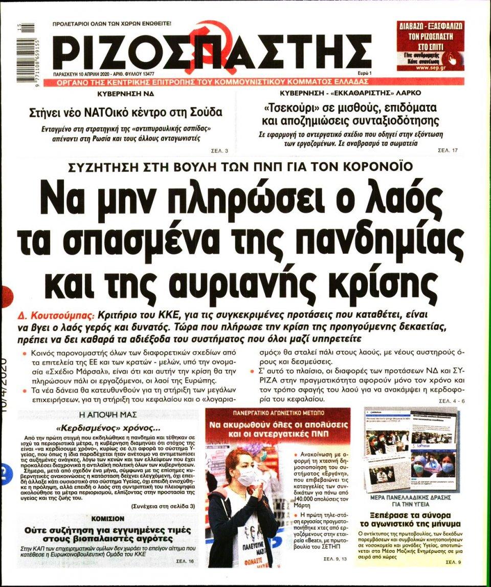 Πρωτοσέλιδο Εφημερίδας - Ριζοσπάστης - 2020-04-10