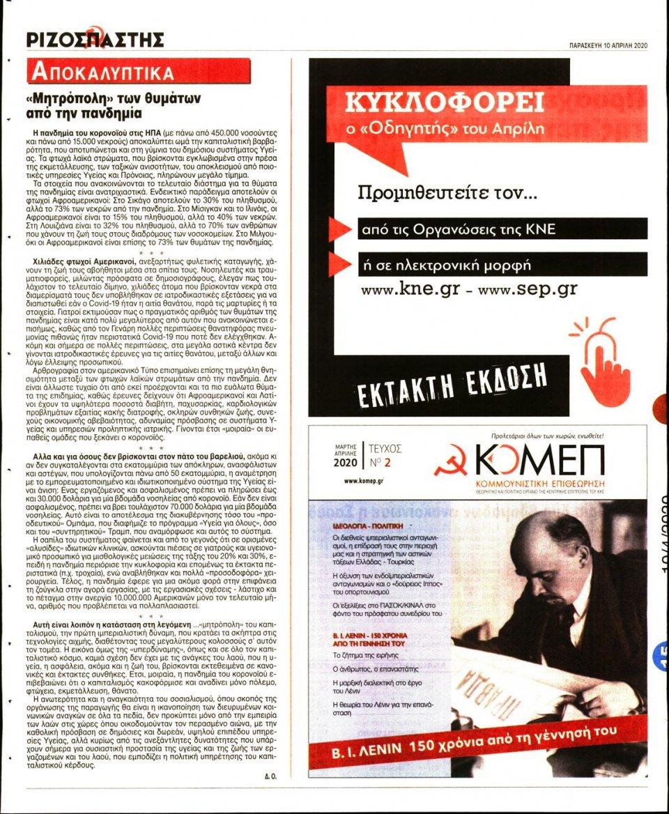 Οπισθόφυλλο Εφημερίδας - Ριζοσπάστης - 2020-04-10