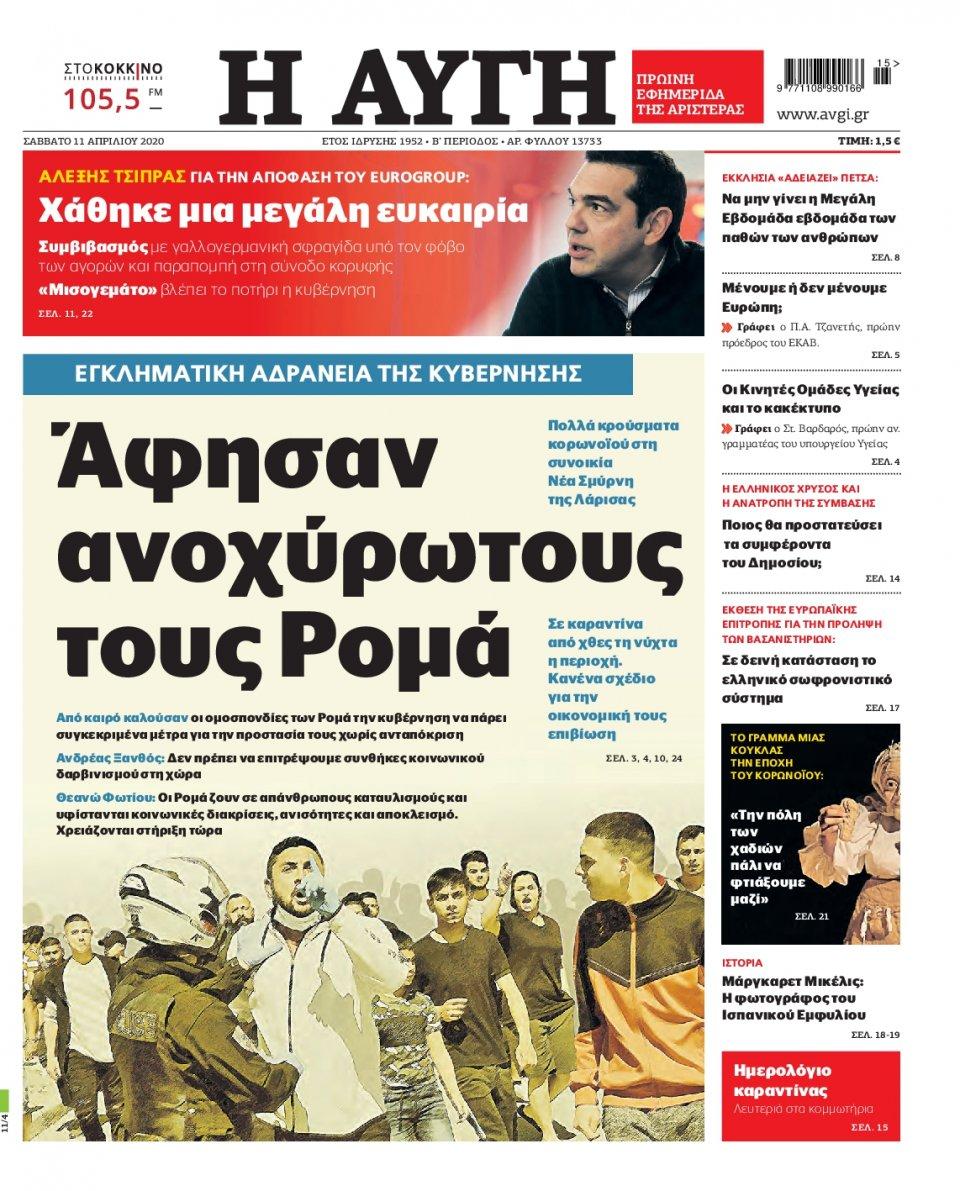 Πρωτοσέλιδο Εφημερίδας - Αυγή - 2020-04-11