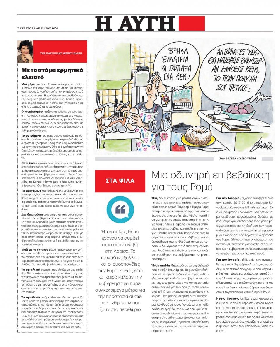 Οπισθόφυλλο Εφημερίδας - Αυγή - 2020-04-11