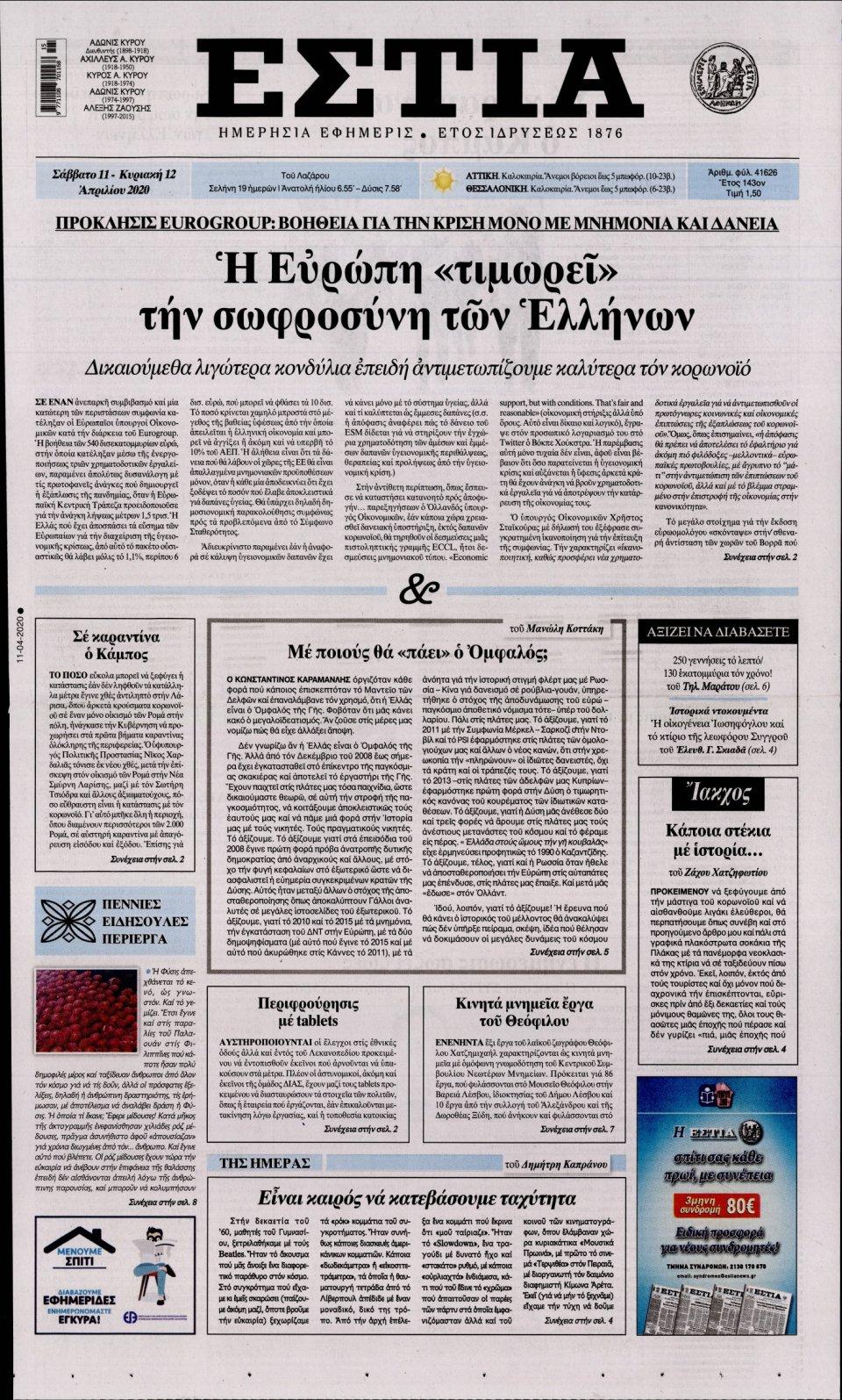 Πρωτοσέλιδο Εφημερίδας - Εστία - 2020-04-11