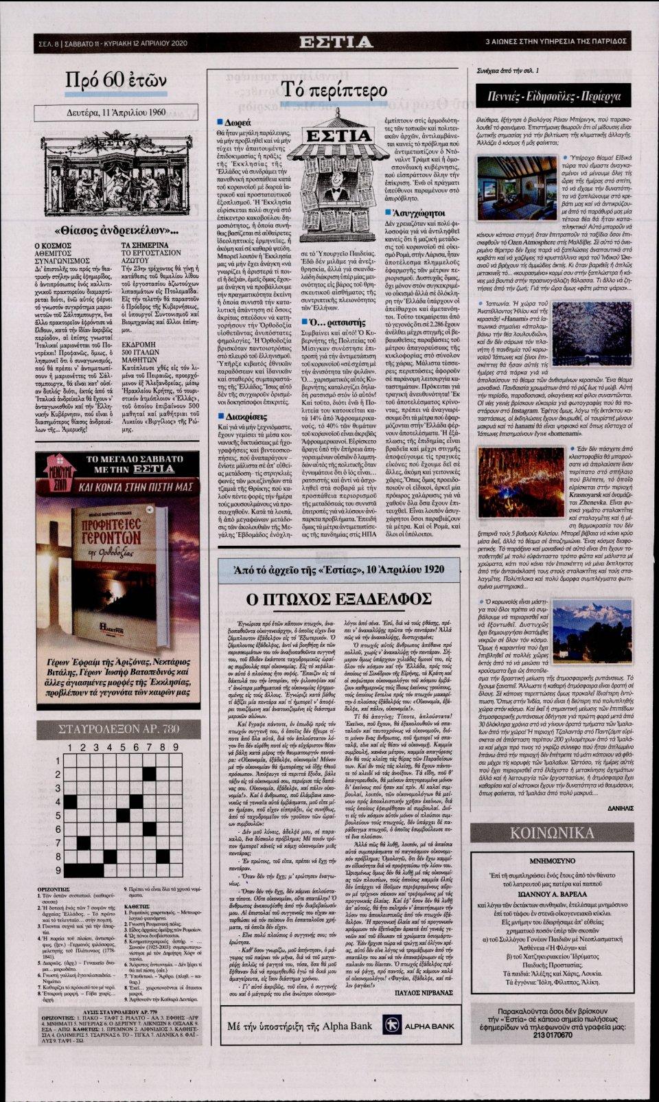Οπισθόφυλλο Εφημερίδας - Εστία - 2020-04-11