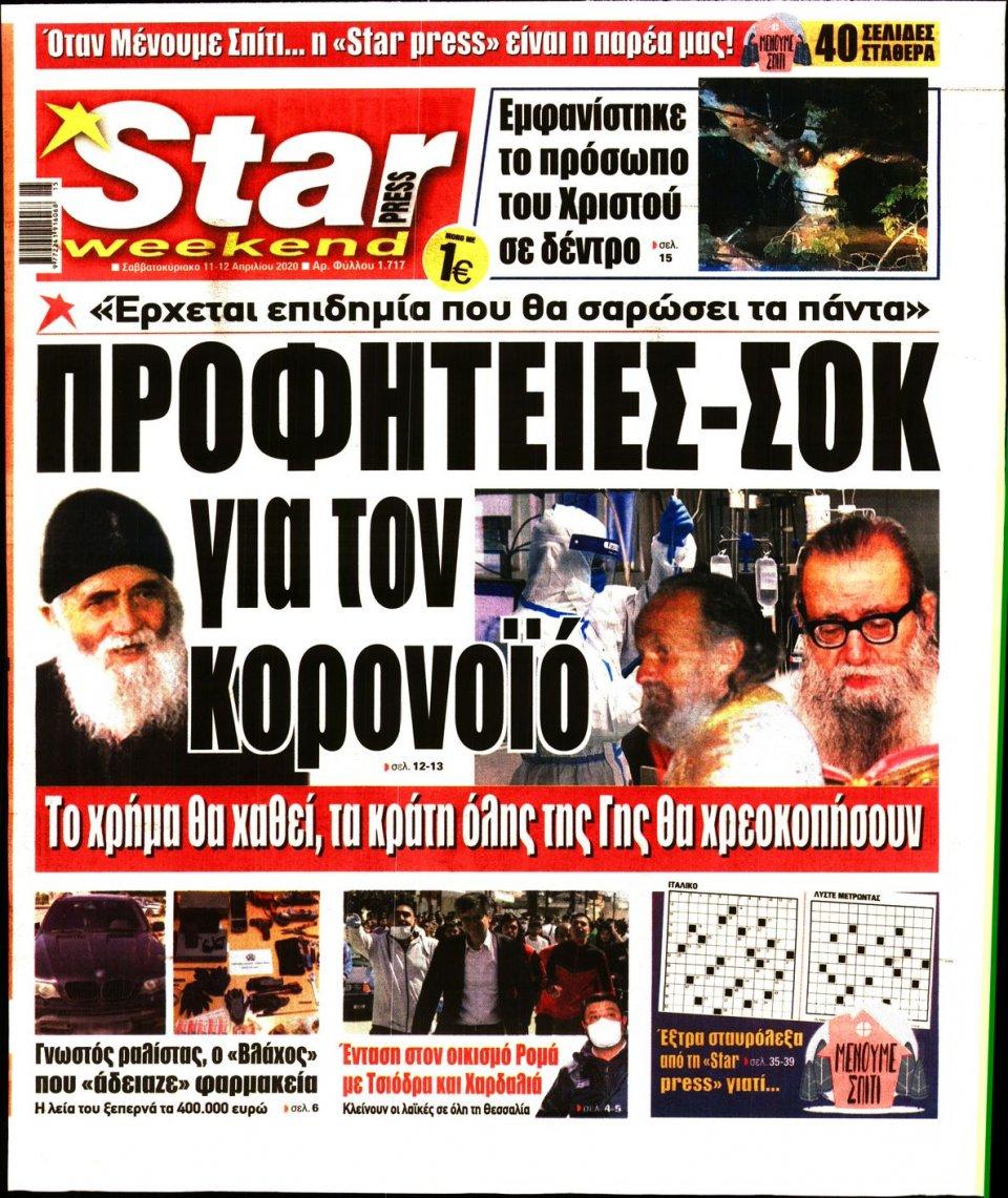 Πρωτοσέλιδο Εφημερίδας - STAR PRESS - 2020-04-11