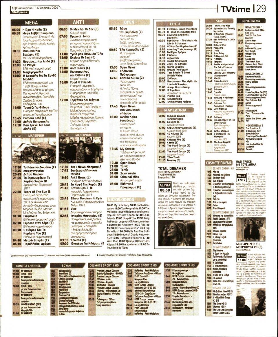 Οπισθόφυλλο Εφημερίδας - STAR PRESS - 2020-04-11