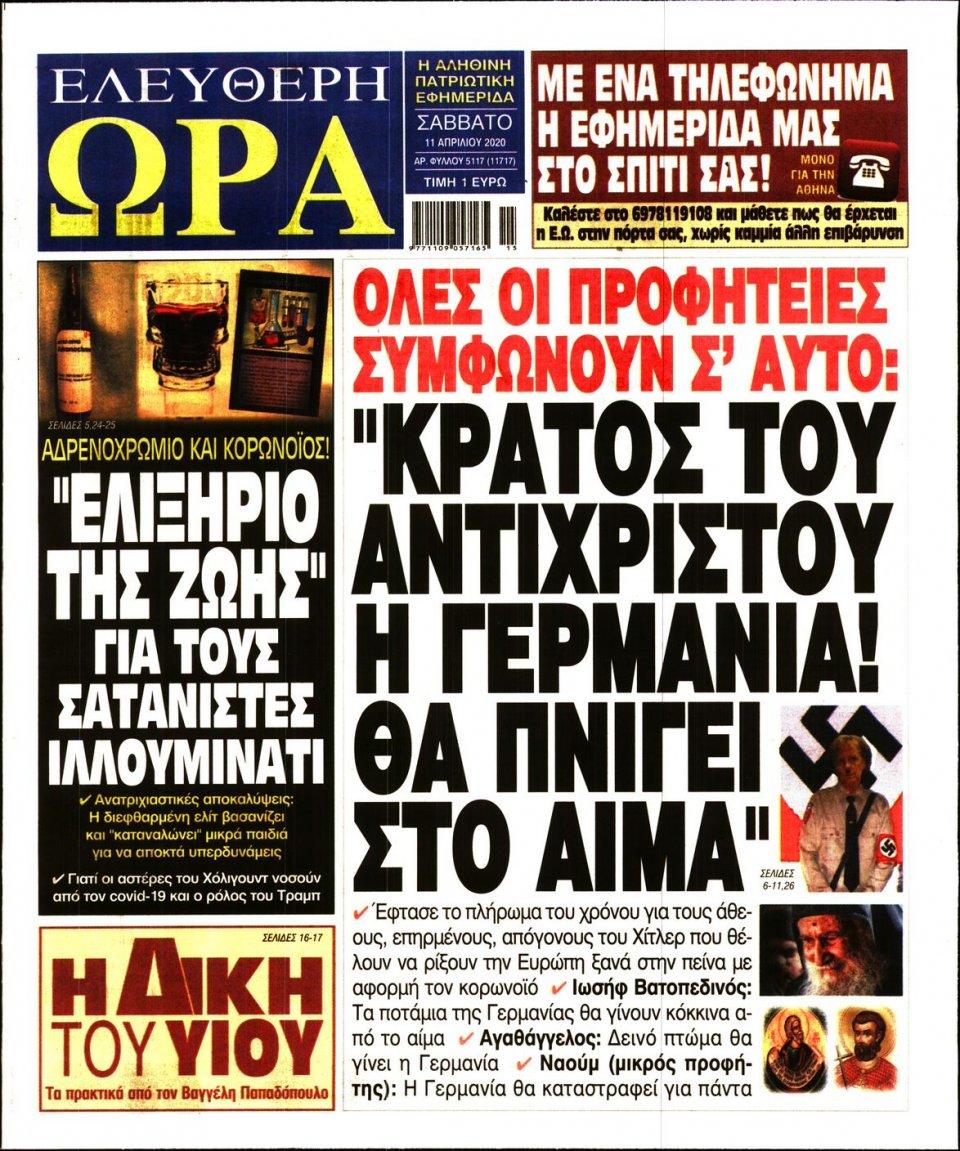 Πρωτοσέλιδο Εφημερίδας - Ελεύθερη Ώρα - 2020-04-11
