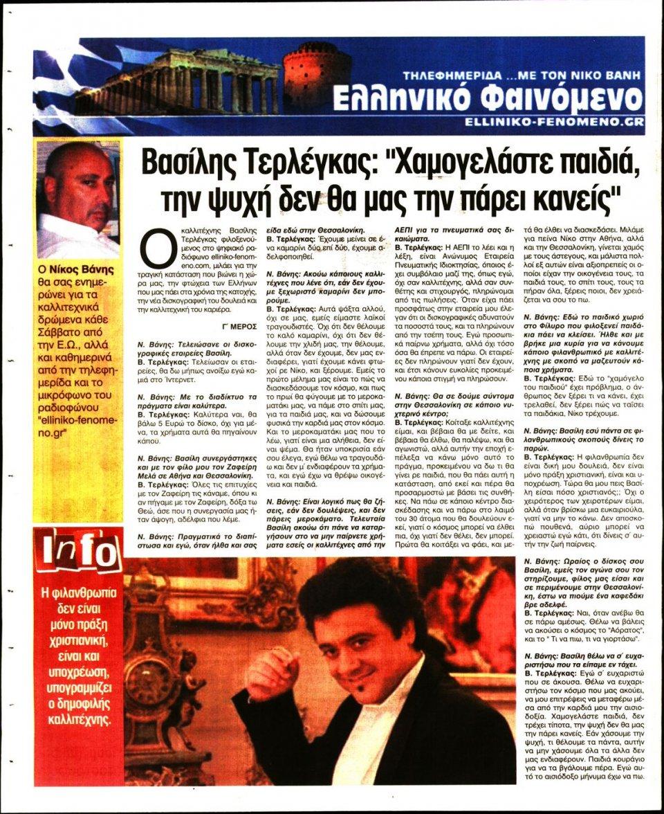 Οπισθόφυλλο Εφημερίδας - Ελεύθερη Ώρα - 2020-04-11