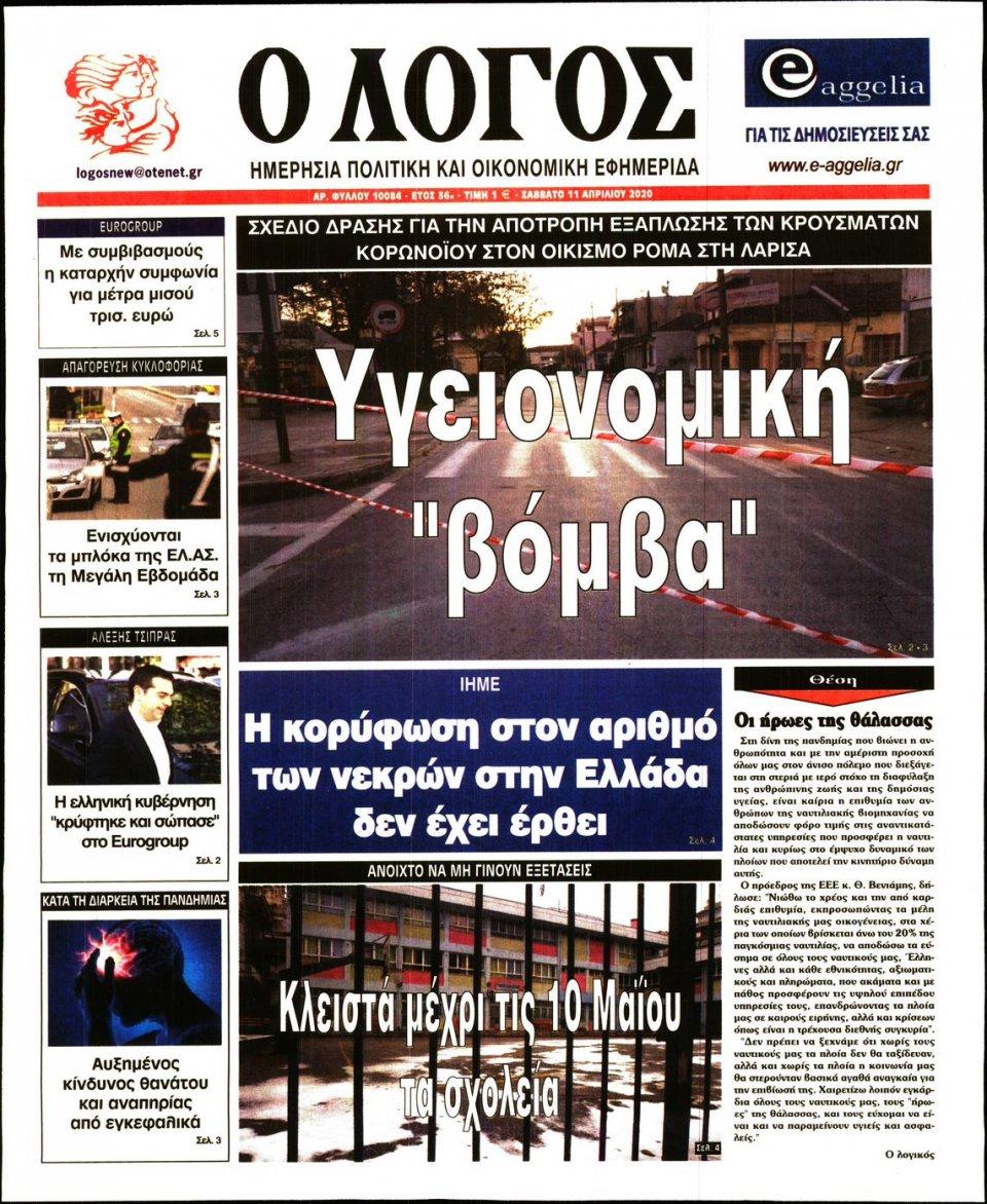 Πρωτοσέλιδο Εφημερίδας - Λόγος - 2020-04-11