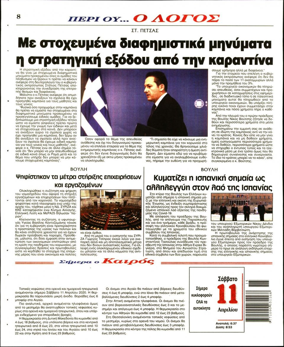 Οπισθόφυλλο Εφημερίδας - Λόγος - 2020-04-11