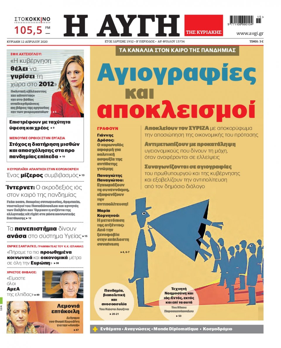 Πρωτοσέλιδο Εφημερίδας - Αυγή - 2020-04-12