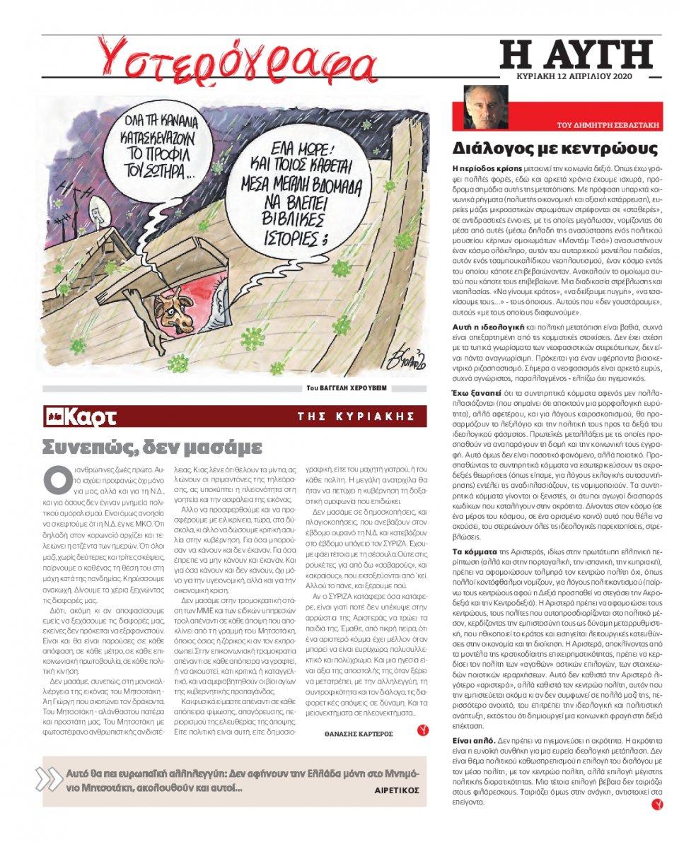 Οπισθόφυλλο Εφημερίδας - Αυγή - 2020-04-12