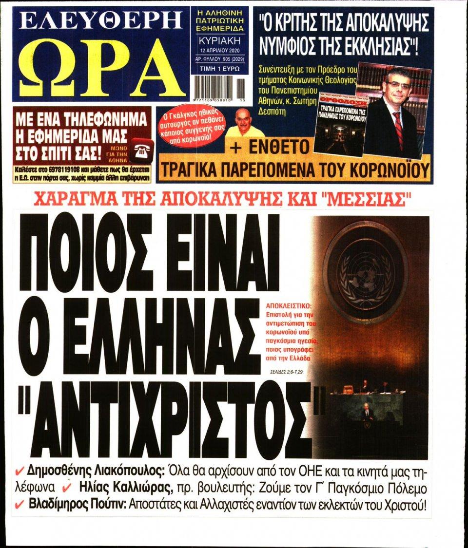 Πρωτοσέλιδο Εφημερίδας - Ελεύθερη Ώρα - 2020-04-12