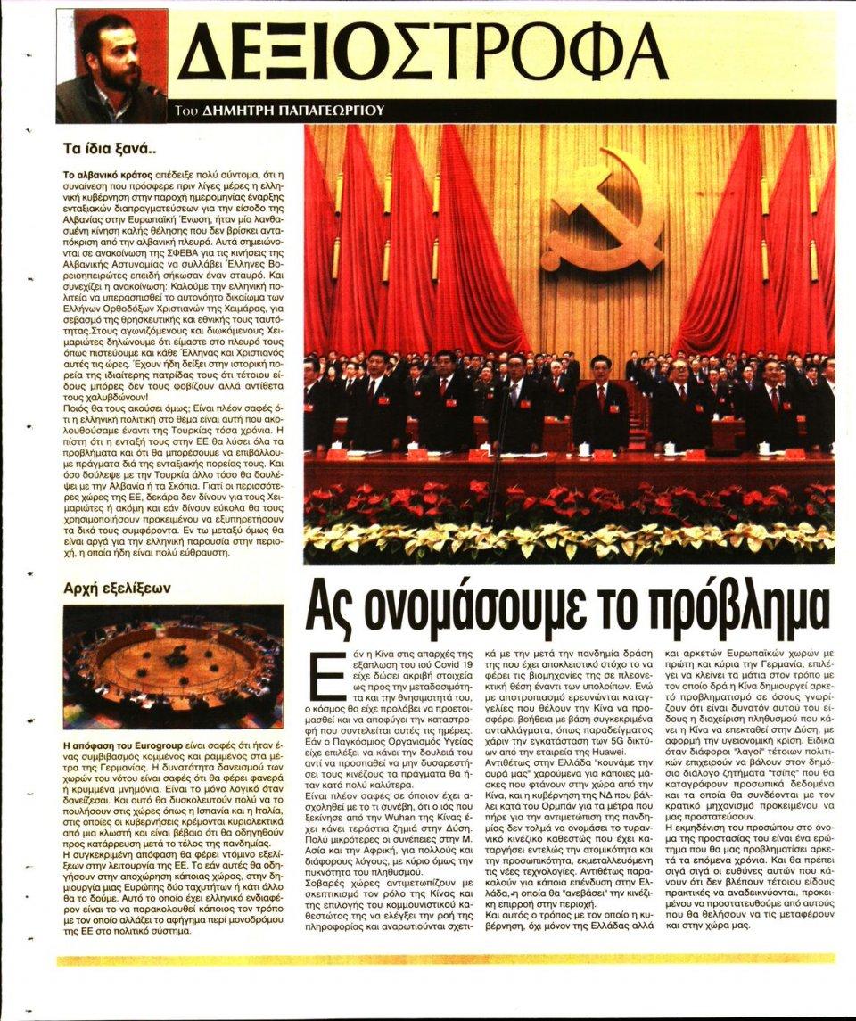 Οπισθόφυλλο Εφημερίδας - Ελεύθερη Ώρα - 2020-04-12