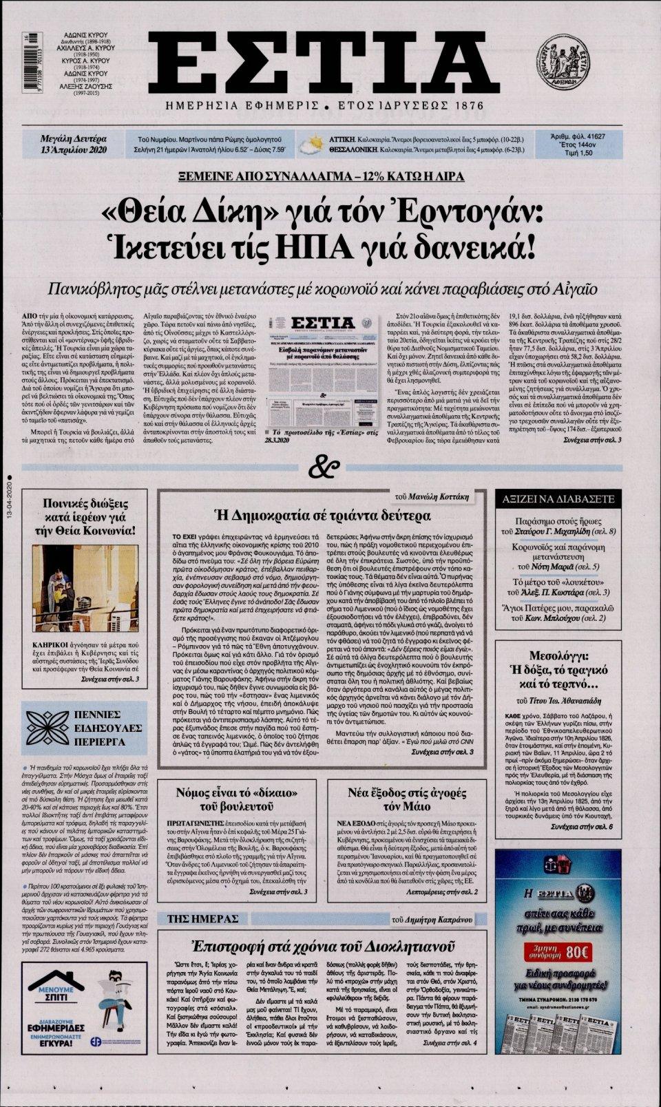 Πρωτοσέλιδο Εφημερίδας - Εστία - 2020-04-13