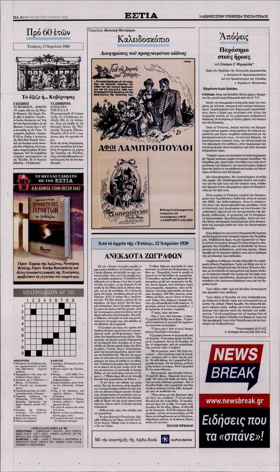 Οπισθόφυλλο Εφημερίδας - Εστία - 2020-04-13