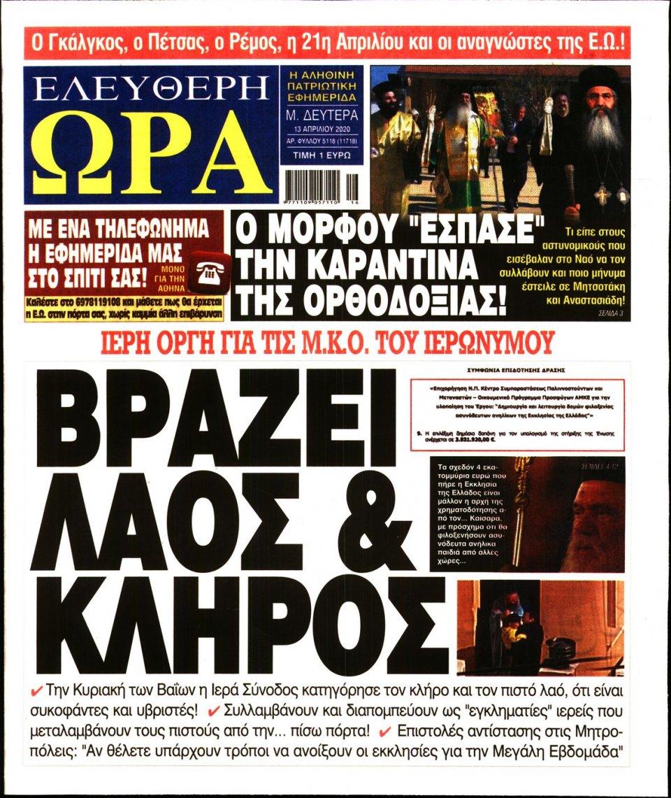 Πρωτοσέλιδο Εφημερίδας - Ελεύθερη Ώρα - 2020-04-13