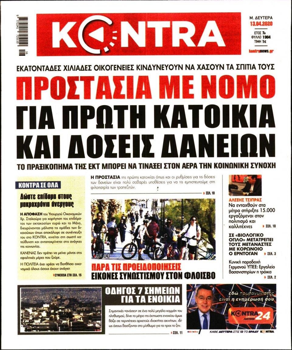 Πρωτοσέλιδο Εφημερίδας - KONTRA NEWS - 2020-04-13