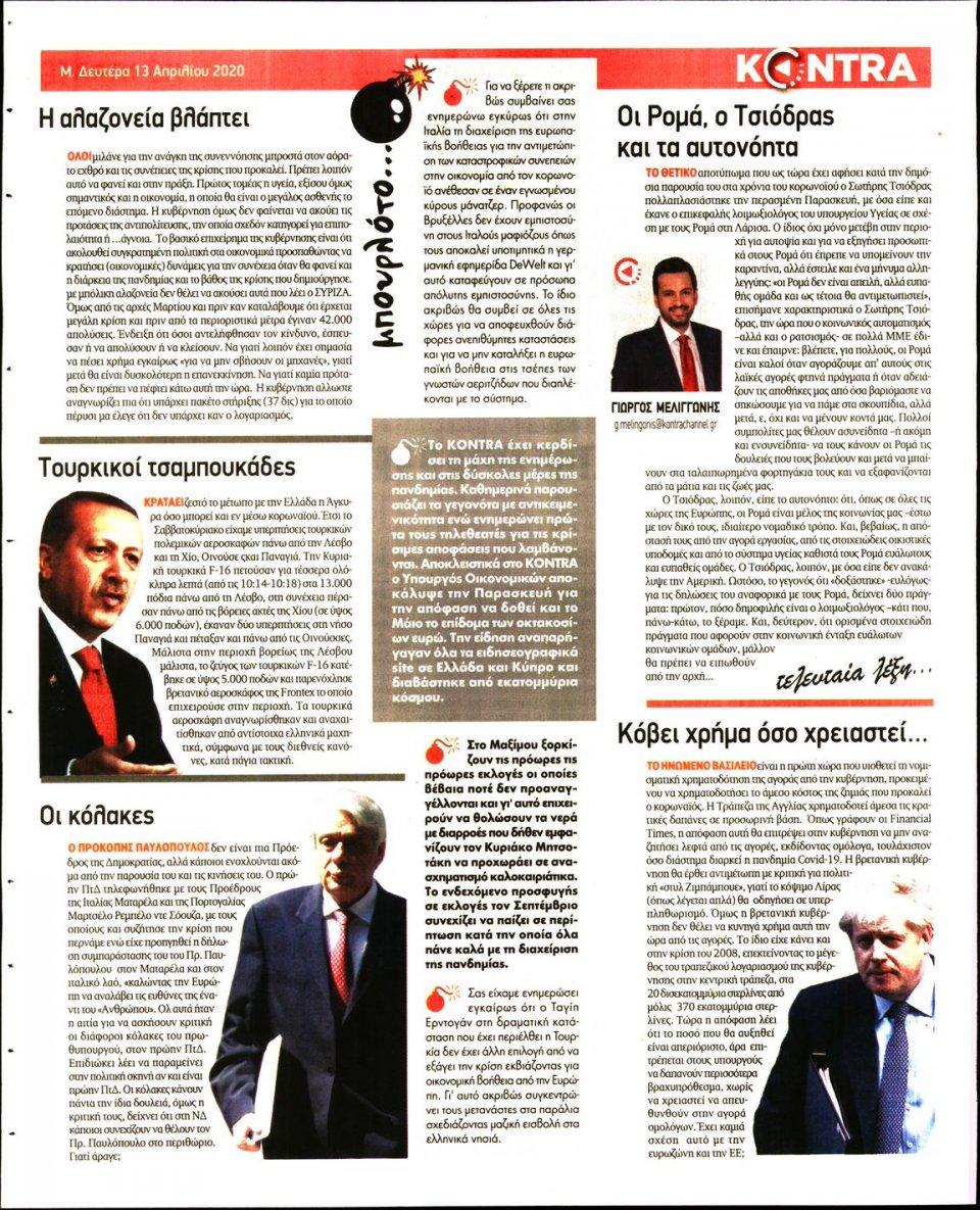 Οπισθόφυλλο Εφημερίδας - KONTRA NEWS - 2020-04-13