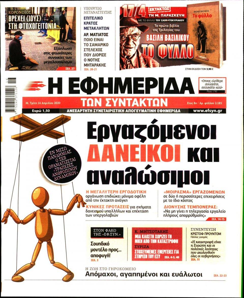 Πρωτοσέλιδο Εφημερίδας - Η ΕΦΗΜΕΡΙΔΑ ΤΩΝ ΣΥΝΤΑΚΤΩΝ - 2020-04-14
