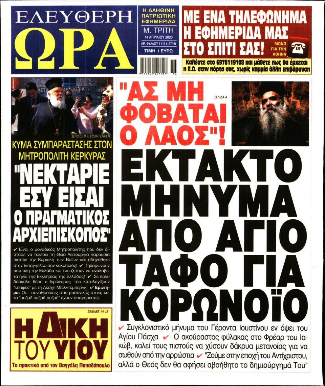 Πρωτοσέλιδο Εφημερίδας - Ελεύθερη Ώρα - 2020-04-14