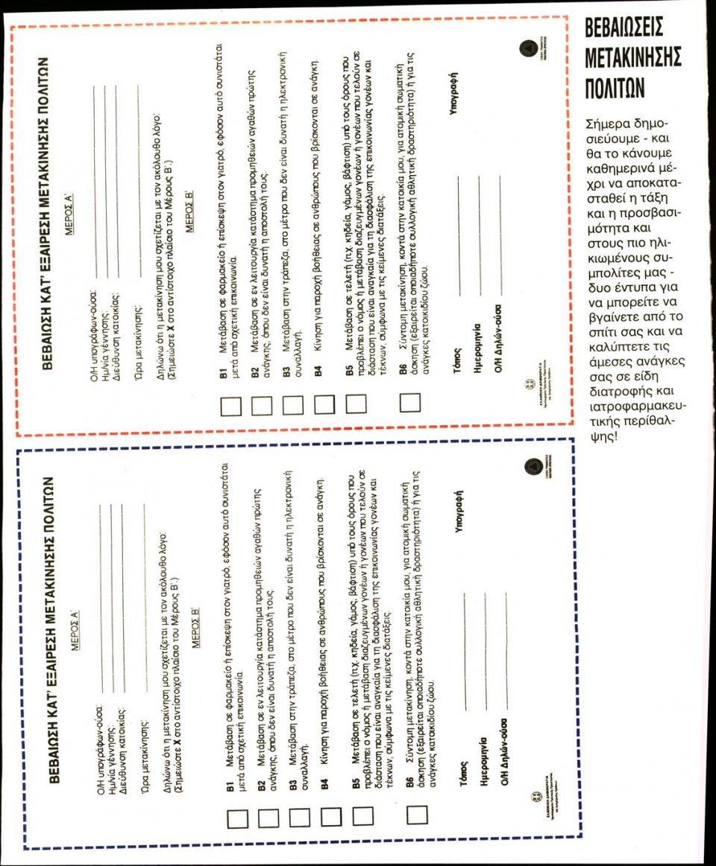 Οπισθόφυλλο Εφημερίδας - Ελεύθερη Ώρα - 2020-04-14