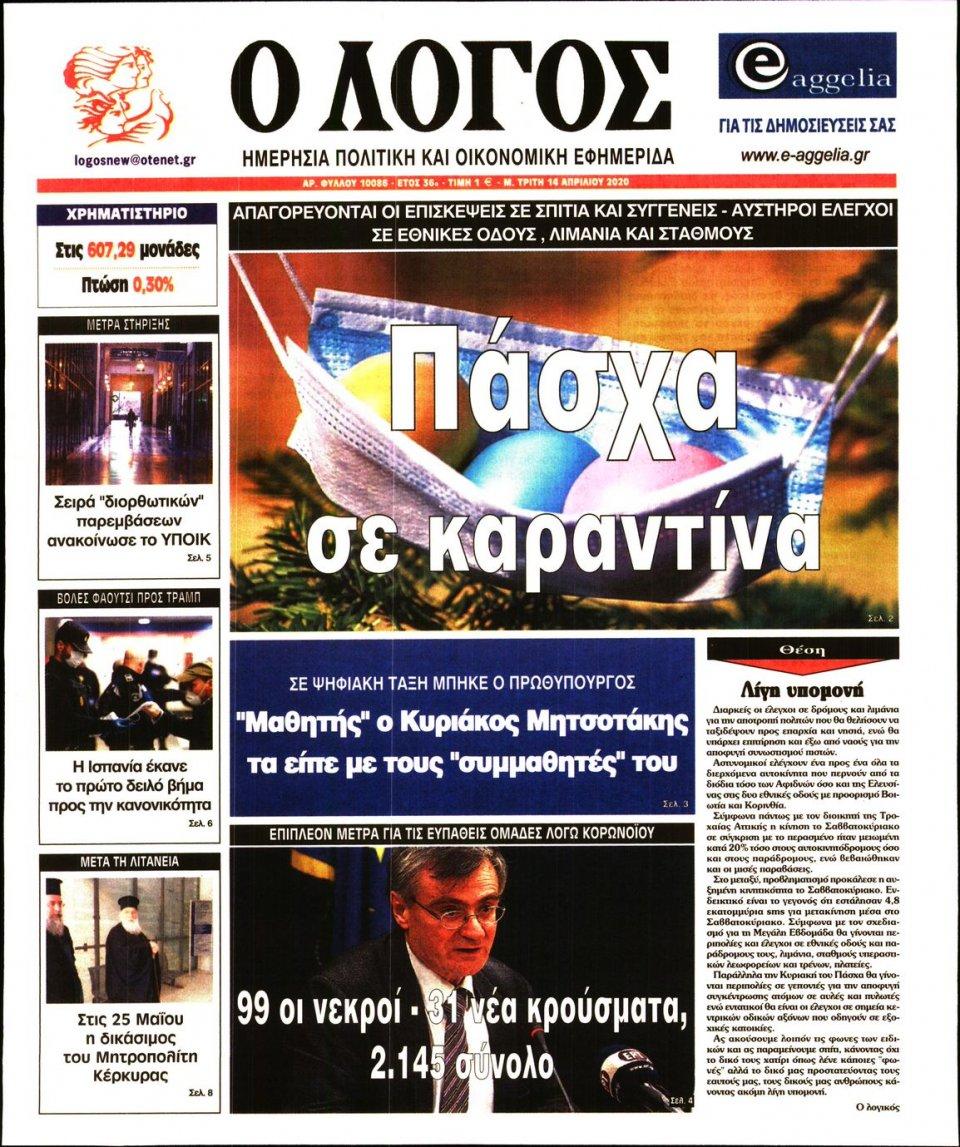 Πρωτοσέλιδο Εφημερίδας - Λόγος - 2020-04-14