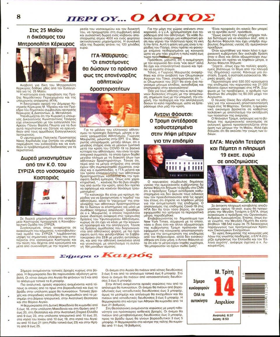 Οπισθόφυλλο Εφημερίδας - Λόγος - 2020-04-14