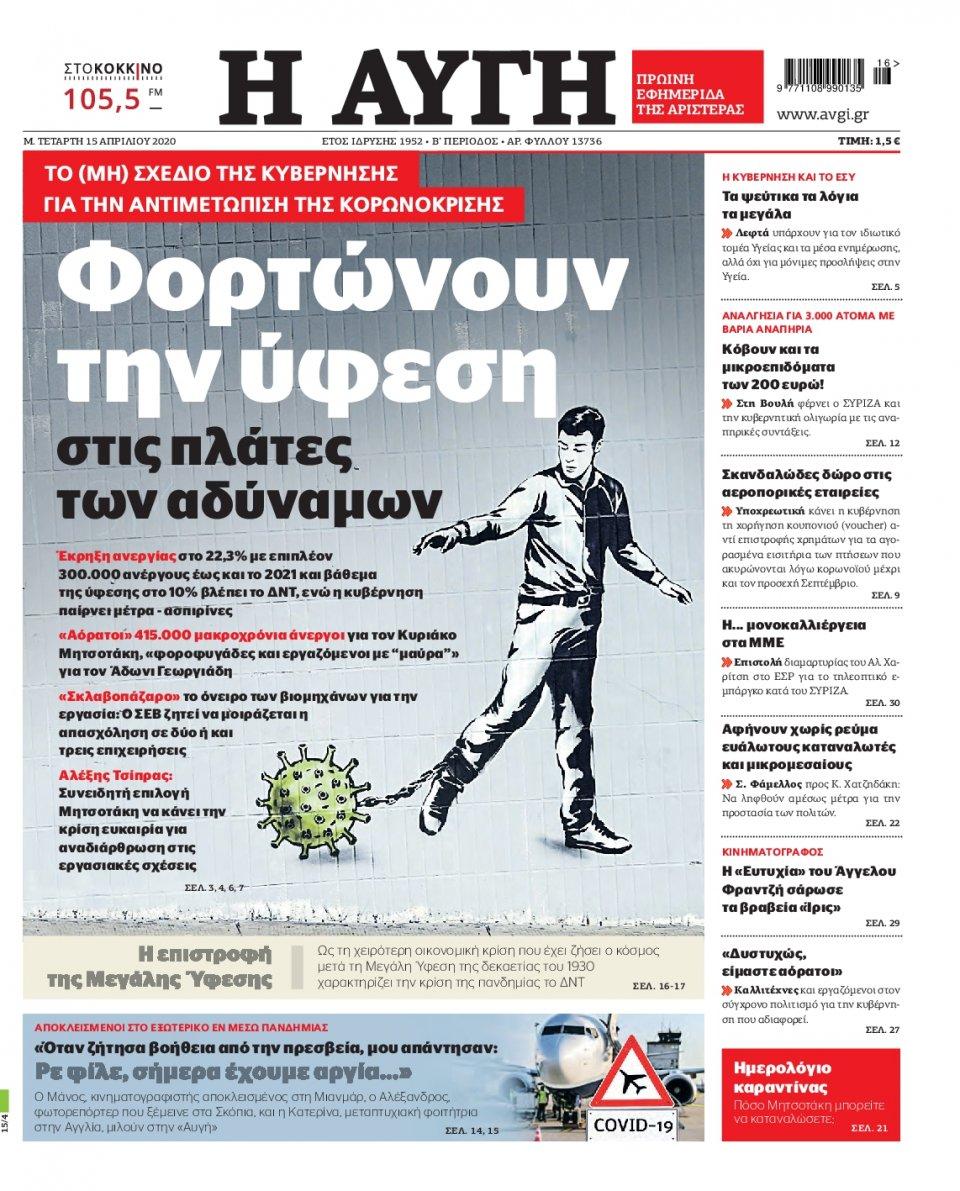 Πρωτοσέλιδο Εφημερίδας - Αυγή - 2020-04-15