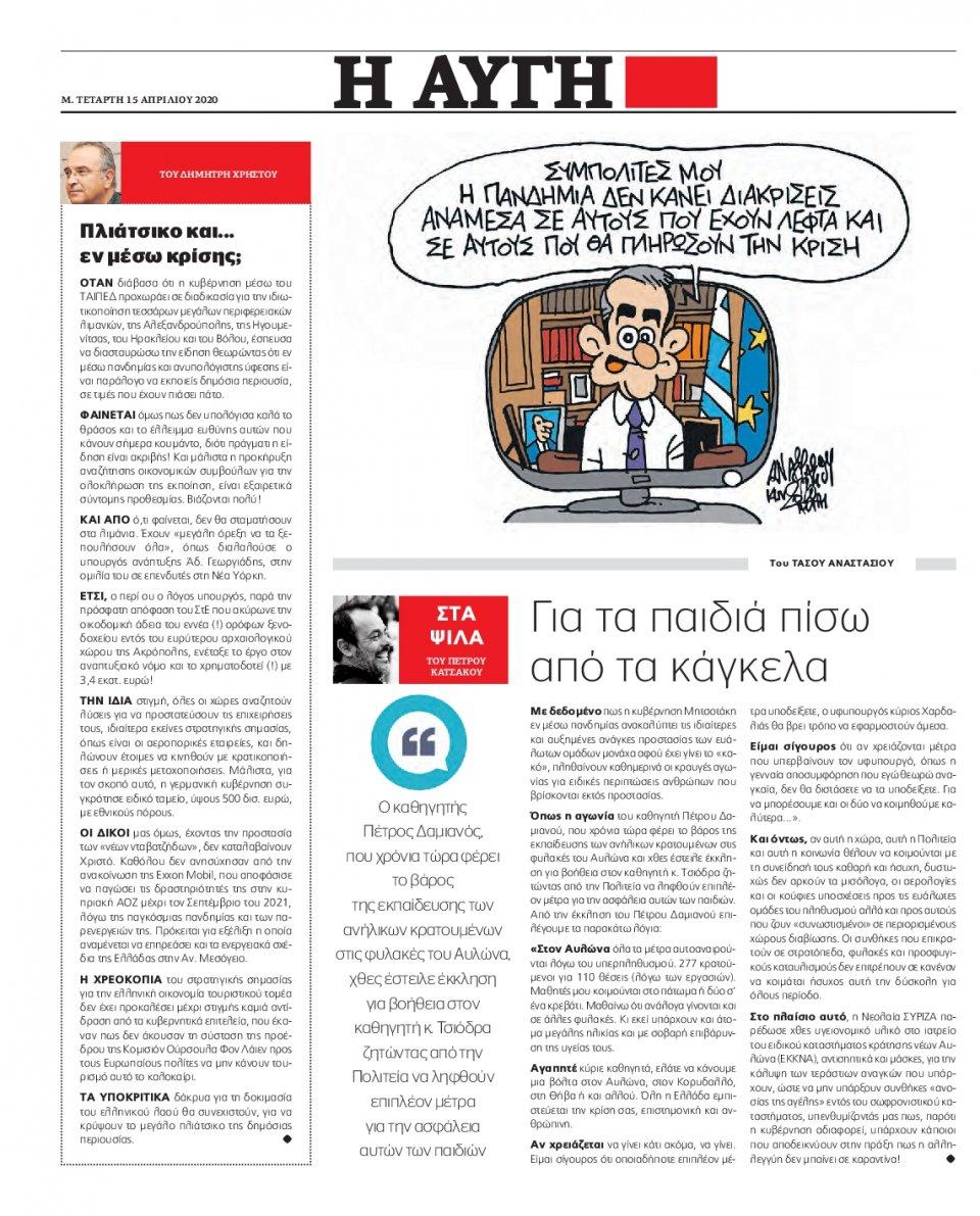 Οπισθόφυλλο Εφημερίδας - Αυγή - 2020-04-15