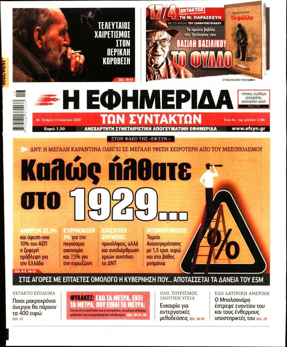 Πρωτοσέλιδο Εφημερίδας - Η ΕΦΗΜΕΡΙΔΑ ΤΩΝ ΣΥΝΤΑΚΤΩΝ - 2020-04-15