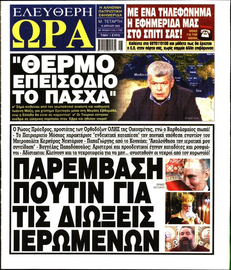 Πρωτοσέλιδο Εφημερίδας - Ελεύθερη Ώρα - 2020-04-15