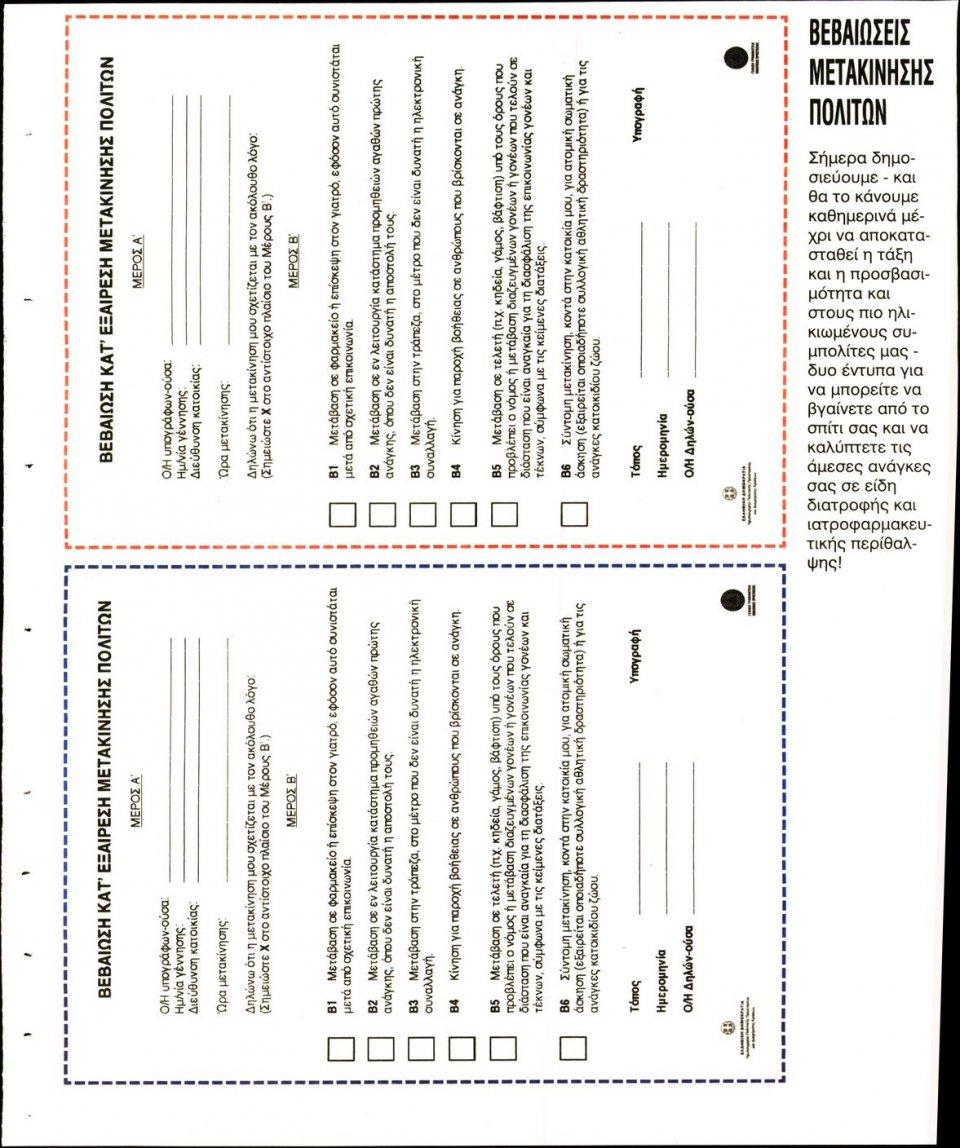 Οπισθόφυλλο Εφημερίδας - Ελεύθερη Ώρα - 2020-04-15