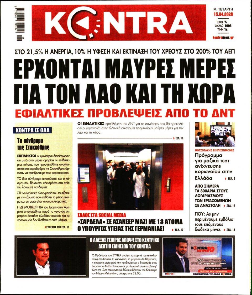 Πρωτοσέλιδο Εφημερίδας - KONTRA NEWS - 2020-04-15
