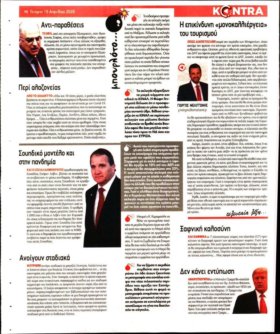 Οπισθόφυλλο Εφημερίδας - KONTRA NEWS - 2020-04-15