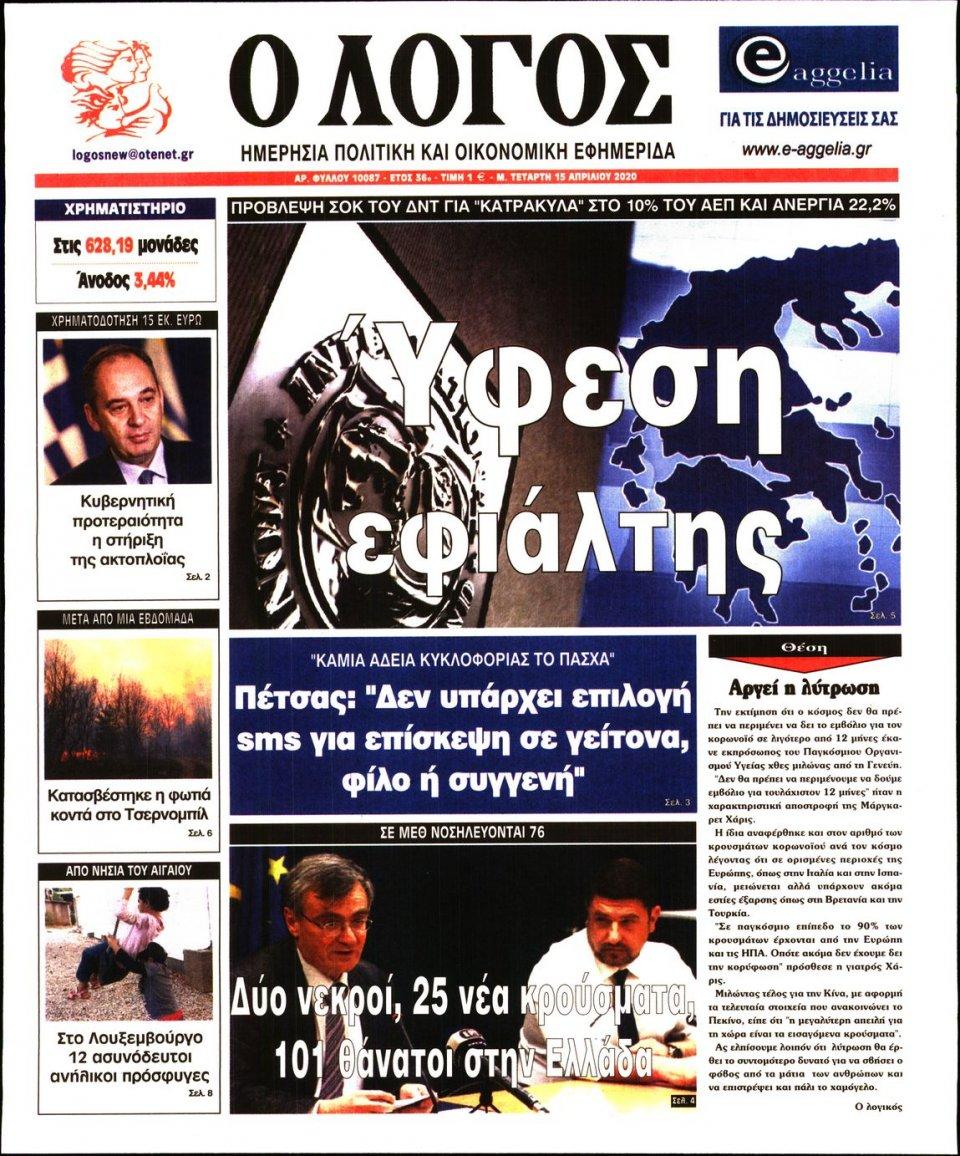 Πρωτοσέλιδο Εφημερίδας - Λόγος - 2020-04-15