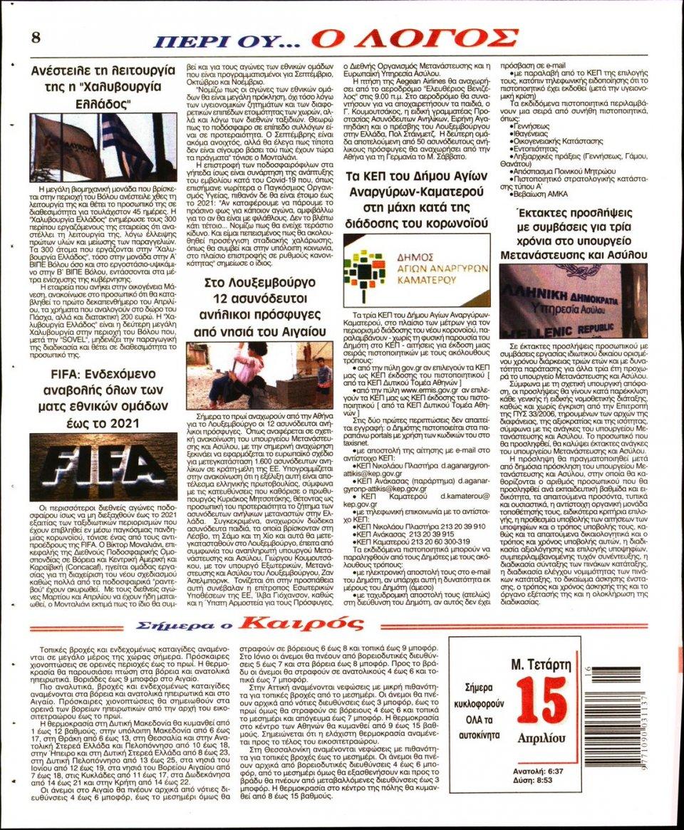 Οπισθόφυλλο Εφημερίδας - Λόγος - 2020-04-15