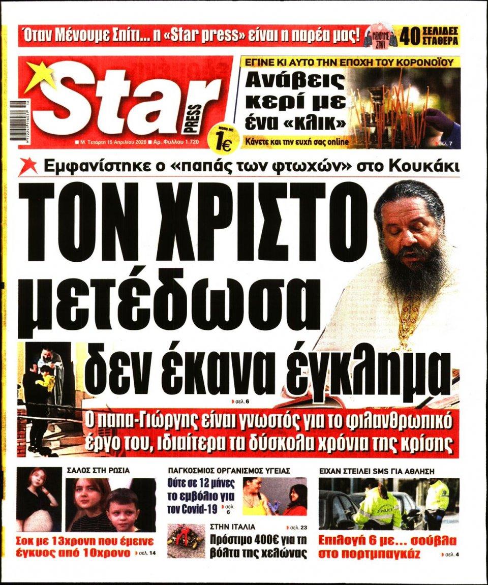 Πρωτοσέλιδο Εφημερίδας - STAR PRESS - 2020-04-15