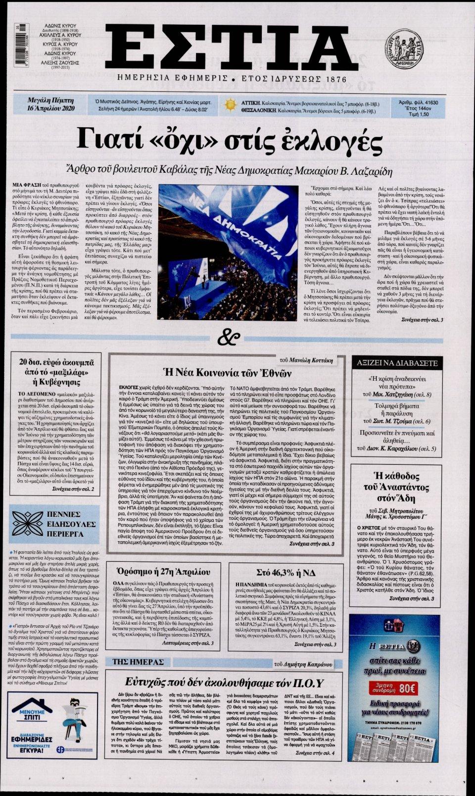Πρωτοσέλιδο Εφημερίδας - Εστία - 2020-04-16