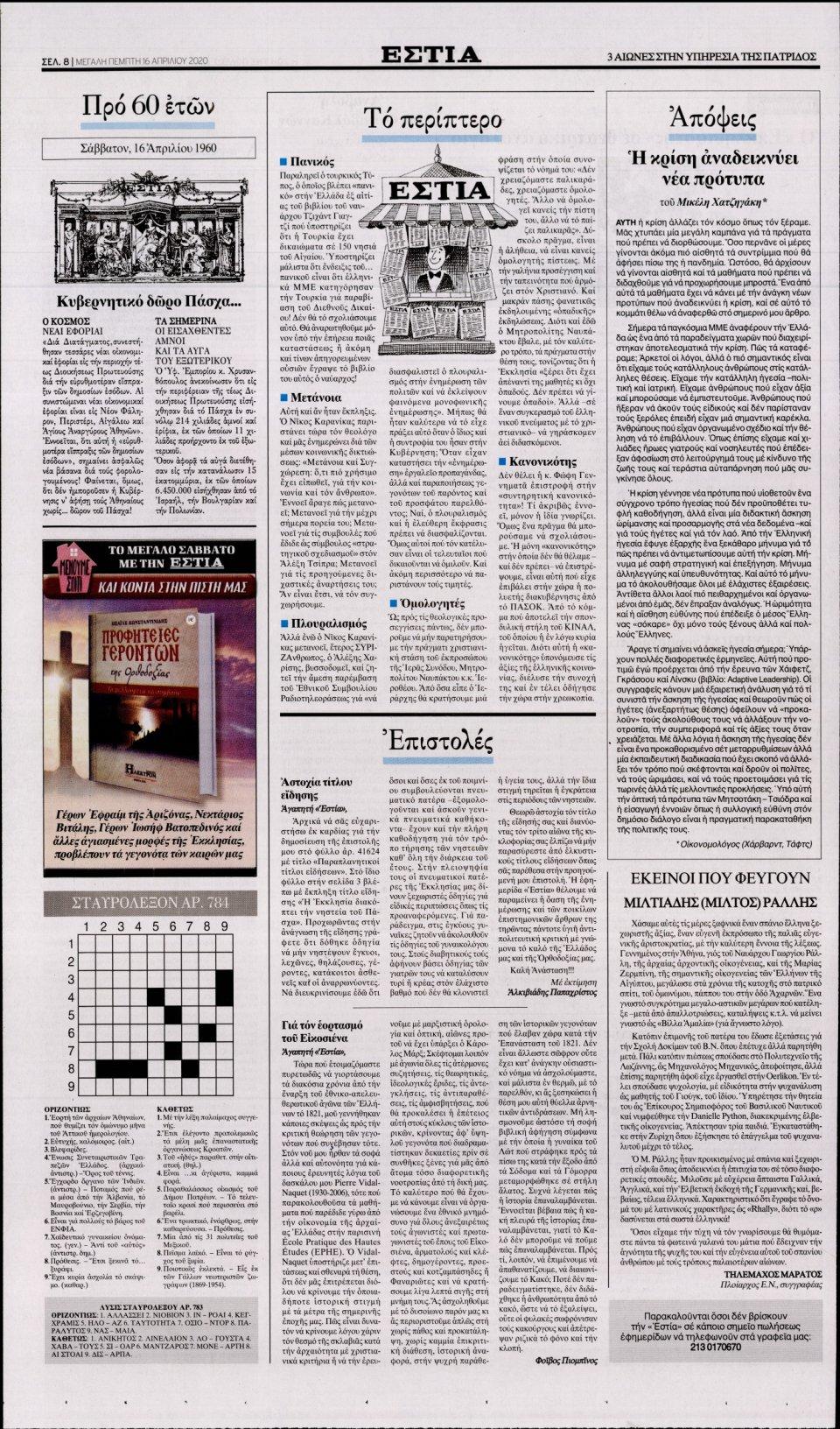 Οπισθόφυλλο Εφημερίδας - Εστία - 2020-04-16