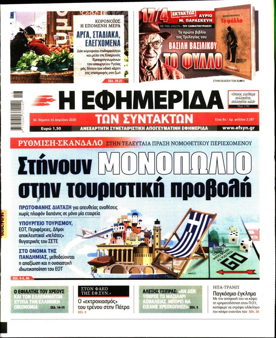 Πρωτοσέλιδο Εφημερίδας - Η ΕΦΗΜΕΡΙΔΑ ΤΩΝ ΣΥΝΤΑΚΤΩΝ - 2020-04-16