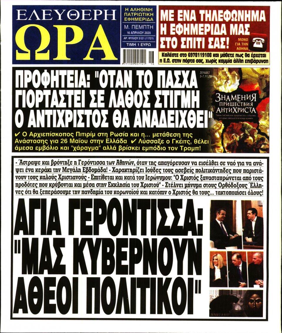 Πρωτοσέλιδο Εφημερίδας - Ελεύθερη Ώρα - 2020-04-16