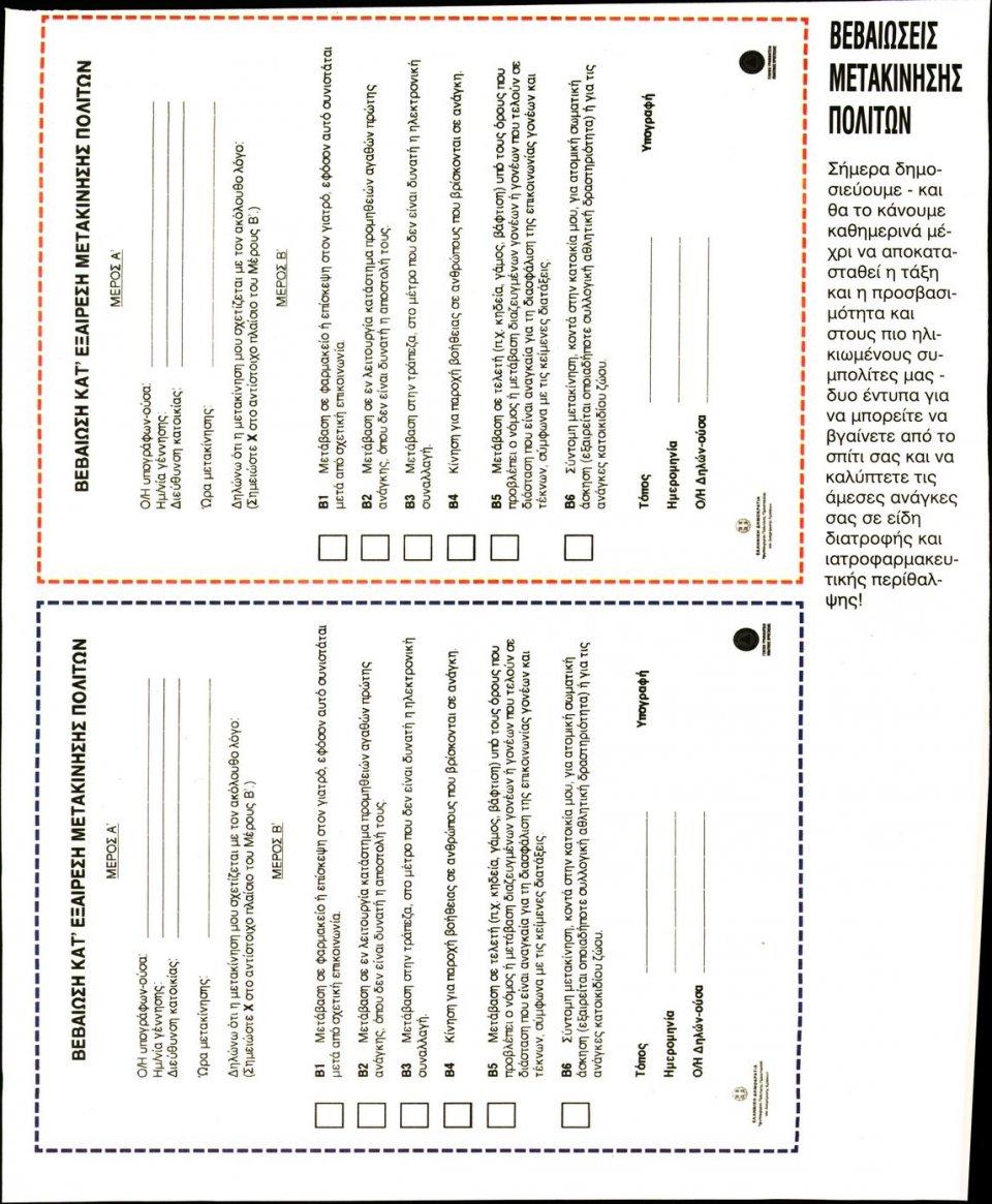 Οπισθόφυλλο Εφημερίδας - Ελεύθερη Ώρα - 2020-04-16