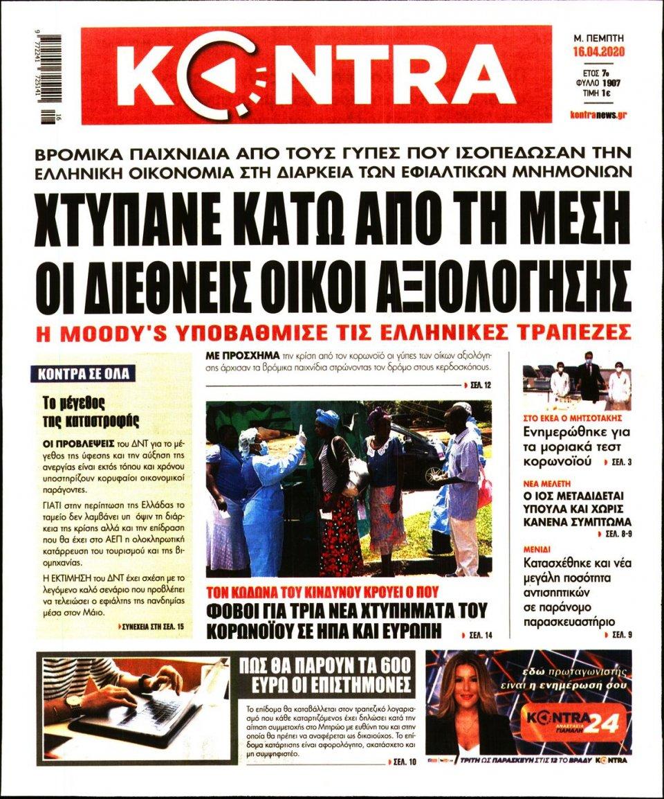 Πρωτοσέλιδο Εφημερίδας - KONTRA NEWS - 2020-04-16