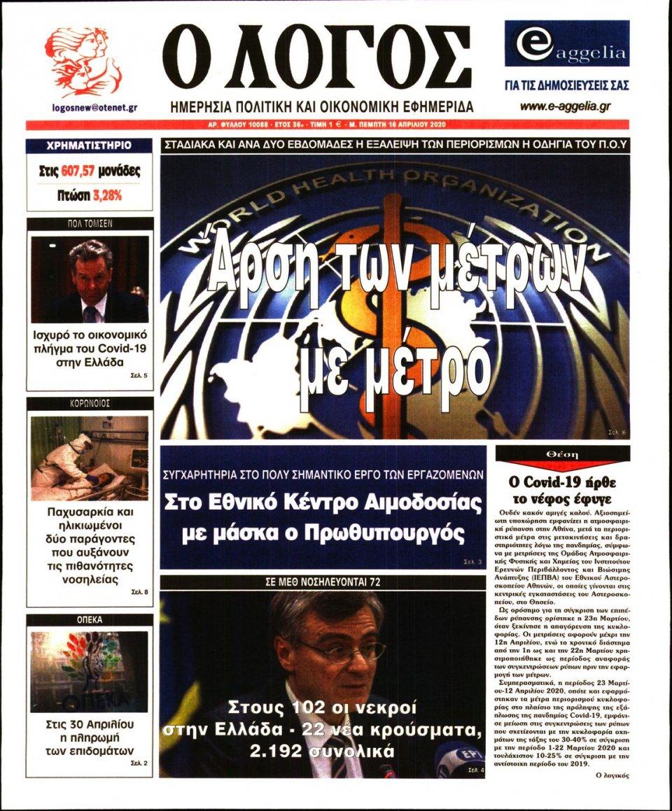 Πρωτοσέλιδο Εφημερίδας - Λόγος - 2020-04-16