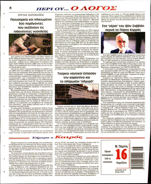 Οπισθόφυλλο Εφημερίδας - Λόγος - 2020-04-16