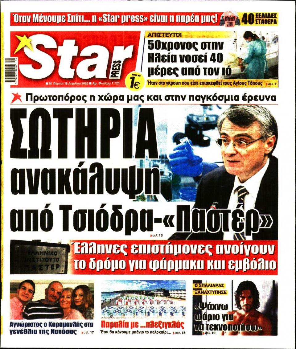 Πρωτοσέλιδο Εφημερίδας - STAR PRESS - 2020-04-16