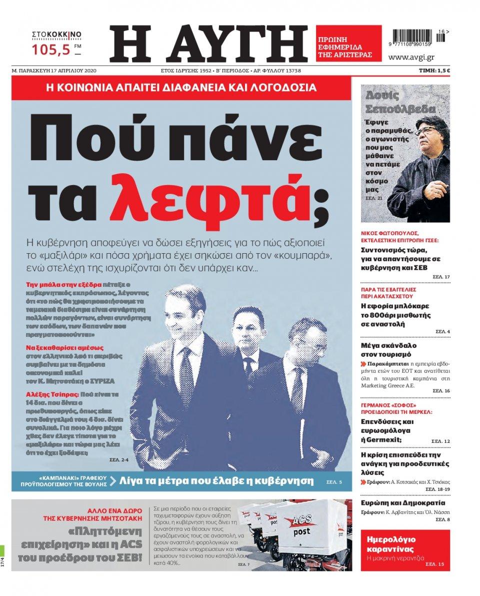Πρωτοσέλιδο Εφημερίδας - Αυγή - 2020-04-17